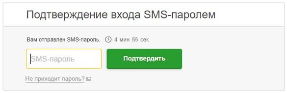 смс пароль